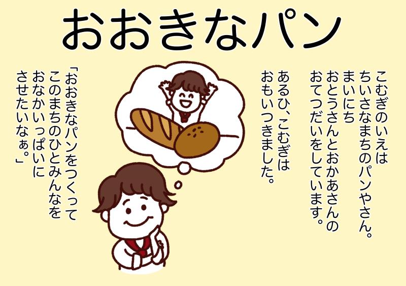 【応募作品】おおきなパン_f0346353_19232814.png