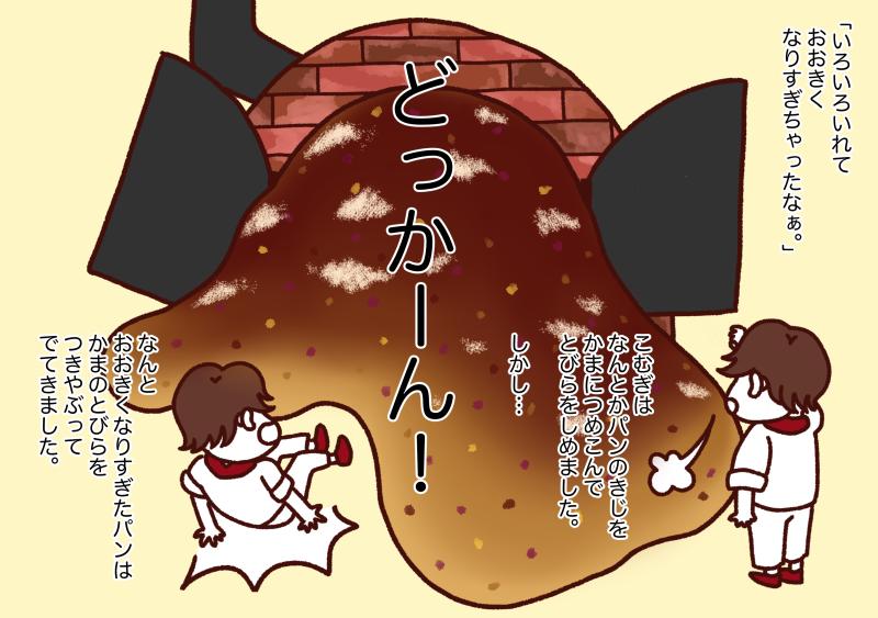 【応募作品】おおきなパン_f0346353_19234883.png