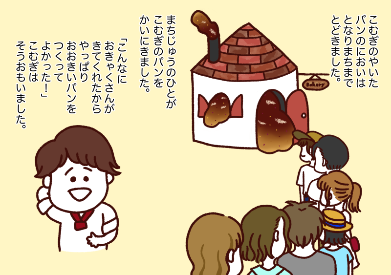 【応募作品】おおきなパン_f0346353_19235806.png