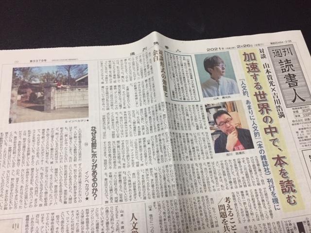 週刊読書人94_a0144779_12351449.jpg