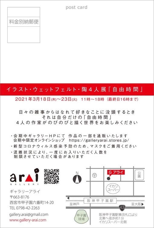 2021年最初の展覧会は4人展「自由時間」_d0123492_19402107.jpeg