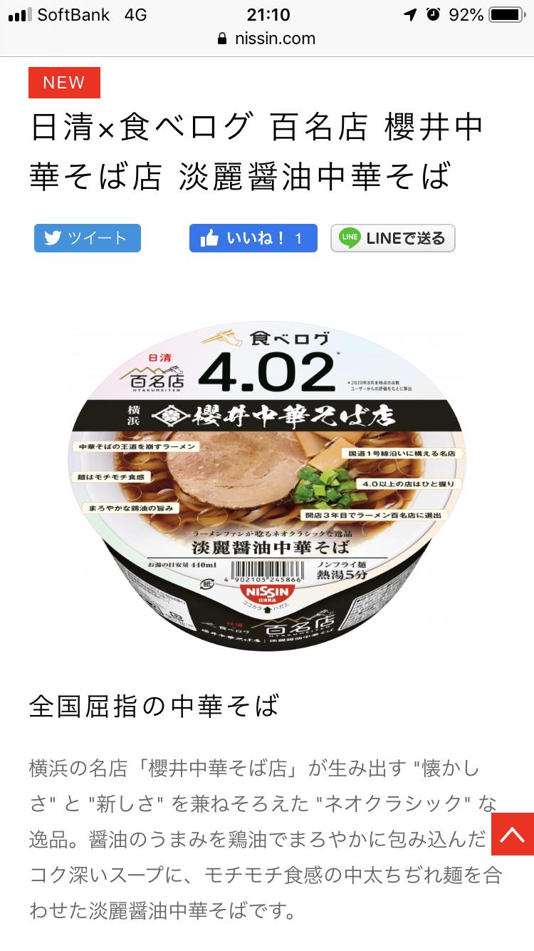 櫻井中華そば店のカップ麺_a0003293_20125942.jpg