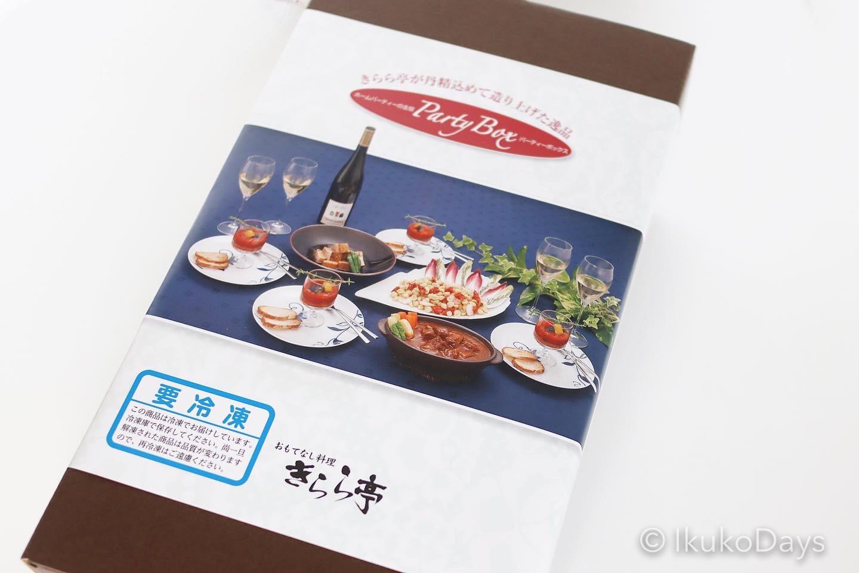 今日の夕飯にも使える『きらら亭 パーティーボックス 』:きらら亭_d0114093_23003994.jpg