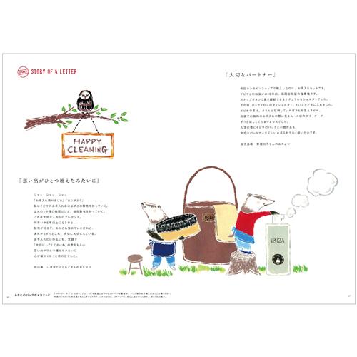 IBIZA magazine Vol.81_c0236303_11222246.jpg