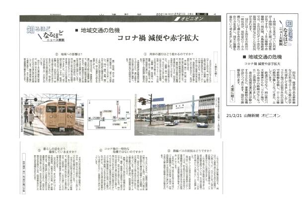 中国地方ローカル線廃止=地方切り捨て反対!山陽新聞の記事_d0155415_17392745.jpg