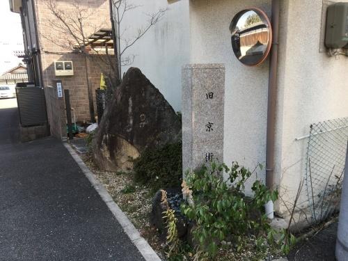 東海道歩き57次③八幡から枚方まで_b0228416_21390158.jpg