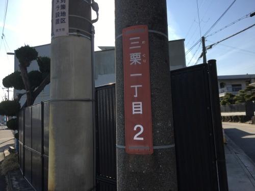 東海道歩き57次③八幡から枚方まで_b0228416_21461980.jpg