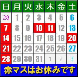 3月営業カレンダー_d0067418_11404854.jpg