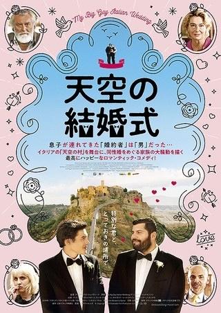 「天空の結婚式」_c0118119_20292161.jpg