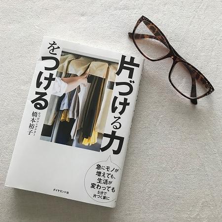 【第二回 著者と一緒に「片づける力をつける」読書会(靴箱)】_b0198721_15453819.jpg