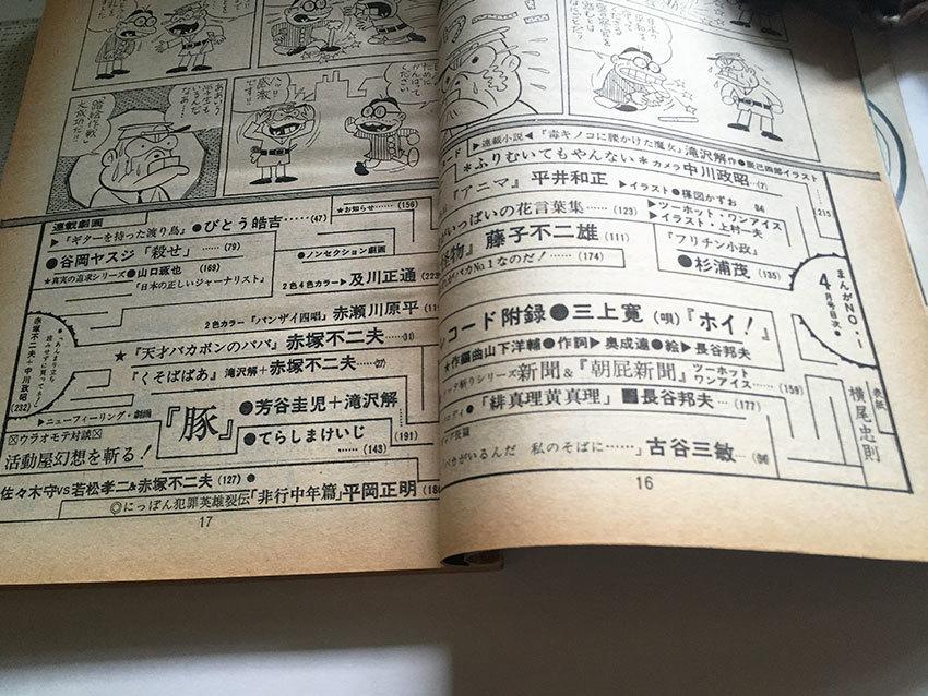奥成達さんも出演「私がつくった番組 赤塚不二夫の「激情No1」1973_e0000935_11012627.jpg
