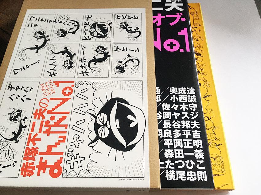 奥成達さんも出演「私がつくった番組 赤塚不二夫の「激情No1」1973_e0000935_11012998.jpg
