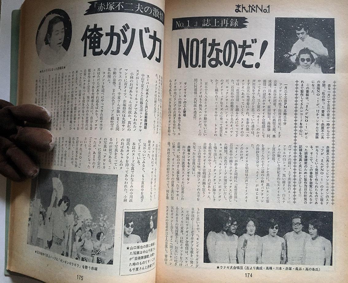 奥成達さんも出演「私がつくった番組 赤塚不二夫の「激情No1」1973_e0000935_11013115.jpg