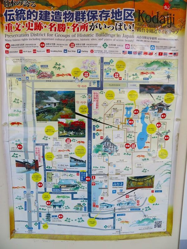 京都ぶらり町歩き(東山その④)20210227_e0237645_23093002.jpg