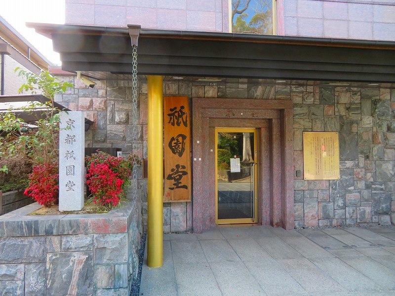京都ぶらり町歩き(東山その④)20210227_e0237645_23151096.jpg