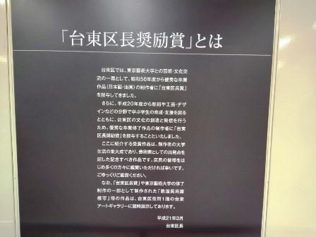 作業日誌(上野地下歩道「令和3年度台東区長奨励賞」作品搬入展示作業)_c0251346_14043097.jpg