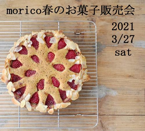 3/27(土)morico春のお菓子販売会ご予約ありがとうございます_a0043747_18021583.jpg