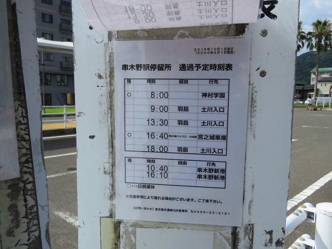 土川車庫線最終運行日(後編)_c0360849_11575721.jpg
