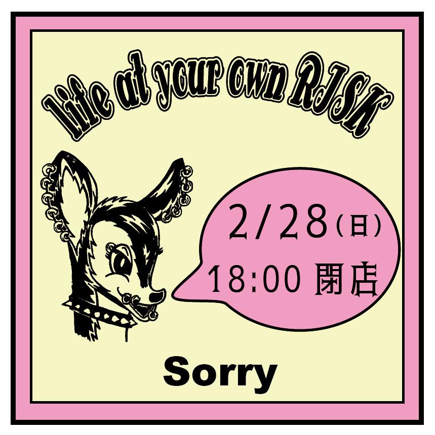 2月28日(日)営業時間変更のおしらせ_e0293755_12224517.jpg