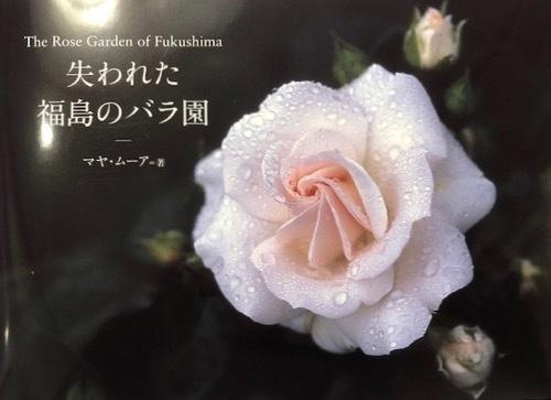 福島双葉ばら園フォトエッセイ『失われた福島のバラ園』_a0094959_15014029.jpg