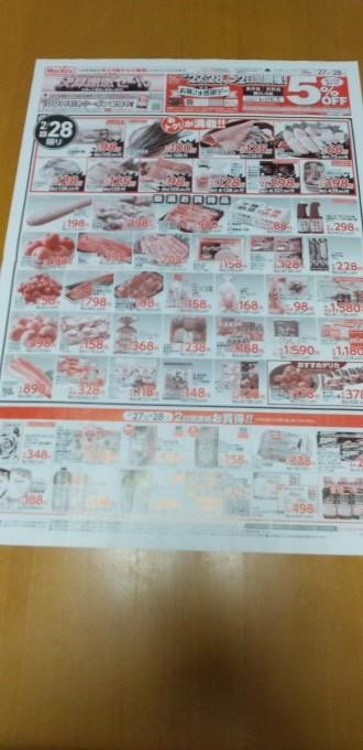 マックスバリュ、北海道新聞折込広告_b0106766_05334411.jpg