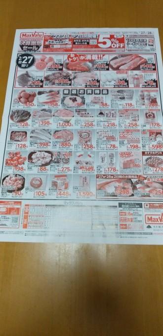 マックスバリュ、北海道新聞折込広告_b0106766_05334574.jpg