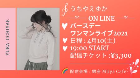 ☆うちやえゆか バースデーワンマンライブ2021☆配信チケット2/28販売開始!_a0087471_07005994.png
