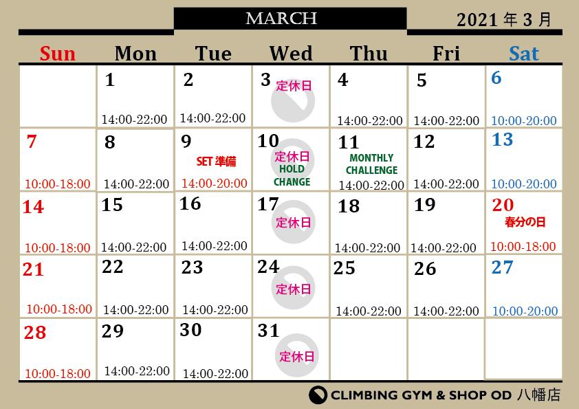 3月カレンダー_d0246875_12563591.jpg