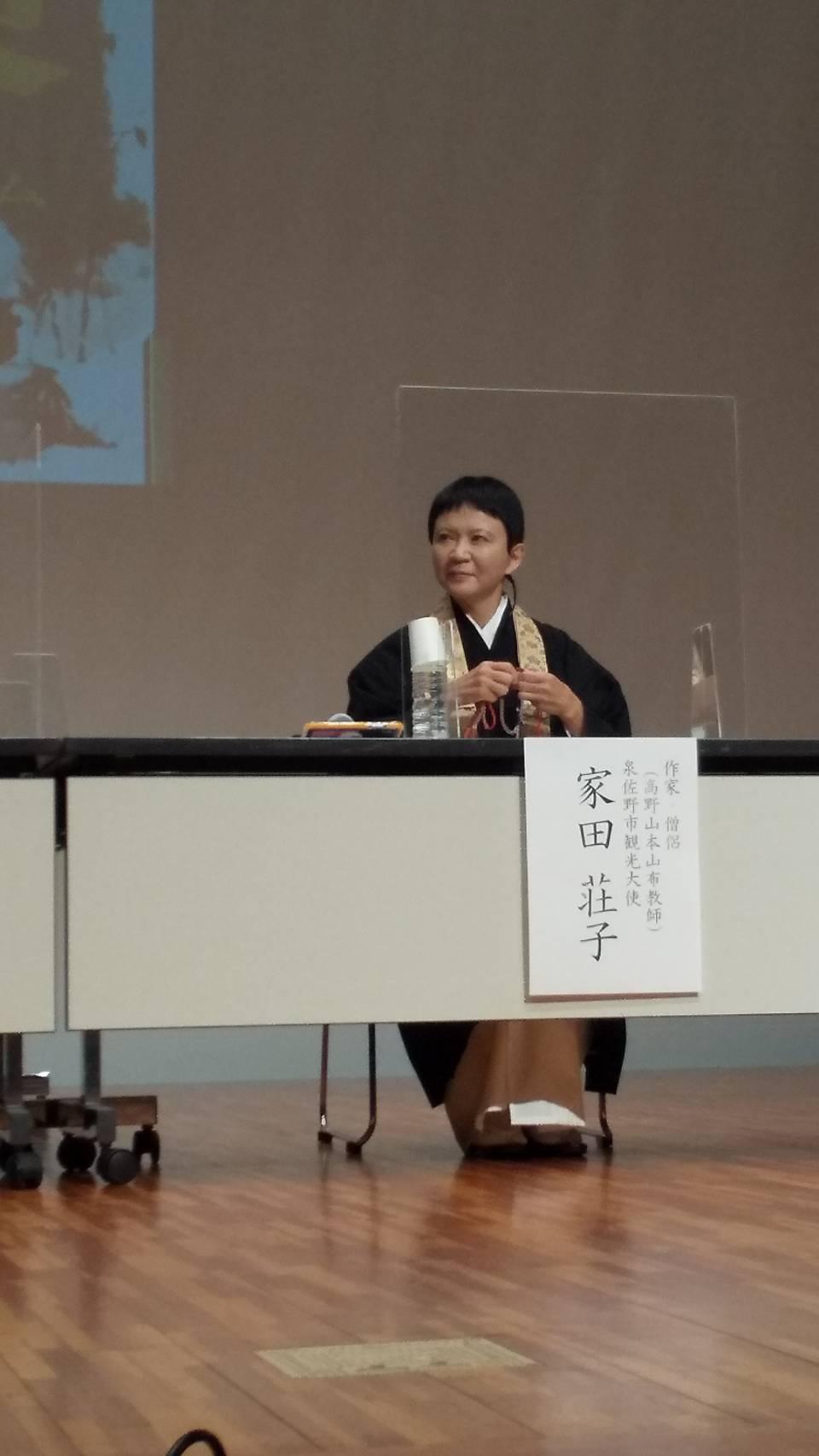 葛城修験・日本遺産認定記念シンポジウム_d0339676_23560978.jpg