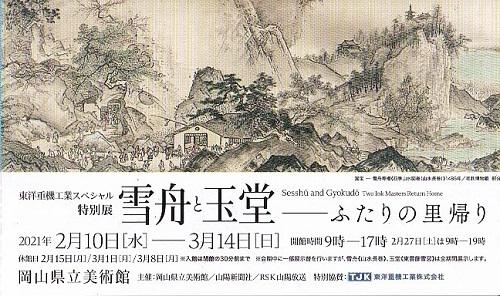 雪舟と玉堂展 と 岡本太郎陶板画_b0029182_21073489.jpg