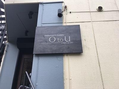 横浜元町のパン屋さん O to U(オー ト ウー)_f0231189_18421053.jpeg