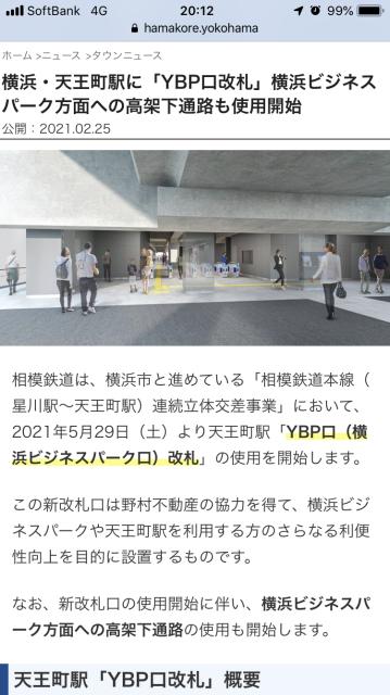 天王町駅に新しい改札が!_a0003293_23250396.jpg