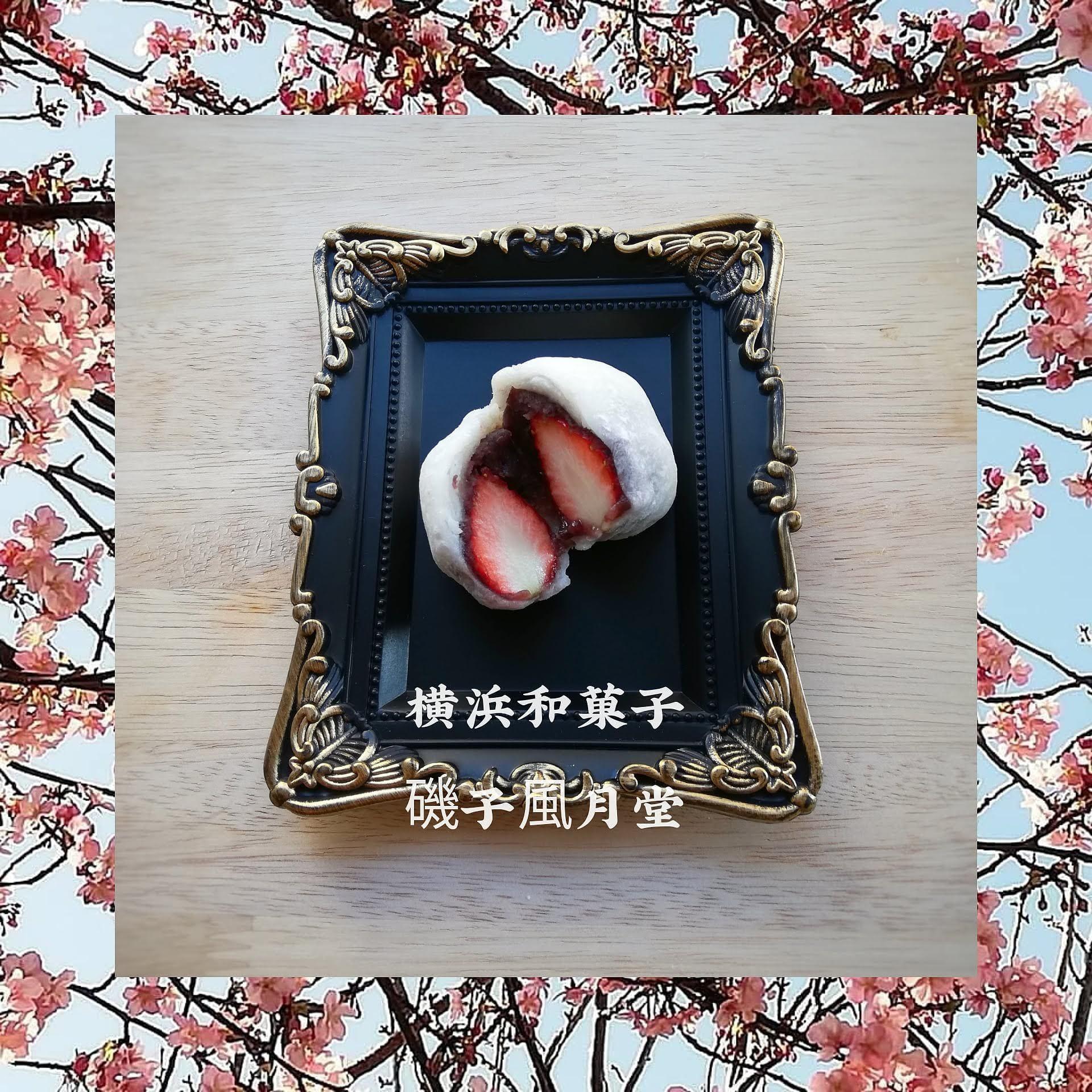 いろんな苺のいちご大福 @横浜和菓子磯子風月堂 金土日の週末限定販売です。_e0092594_21460922.jpg