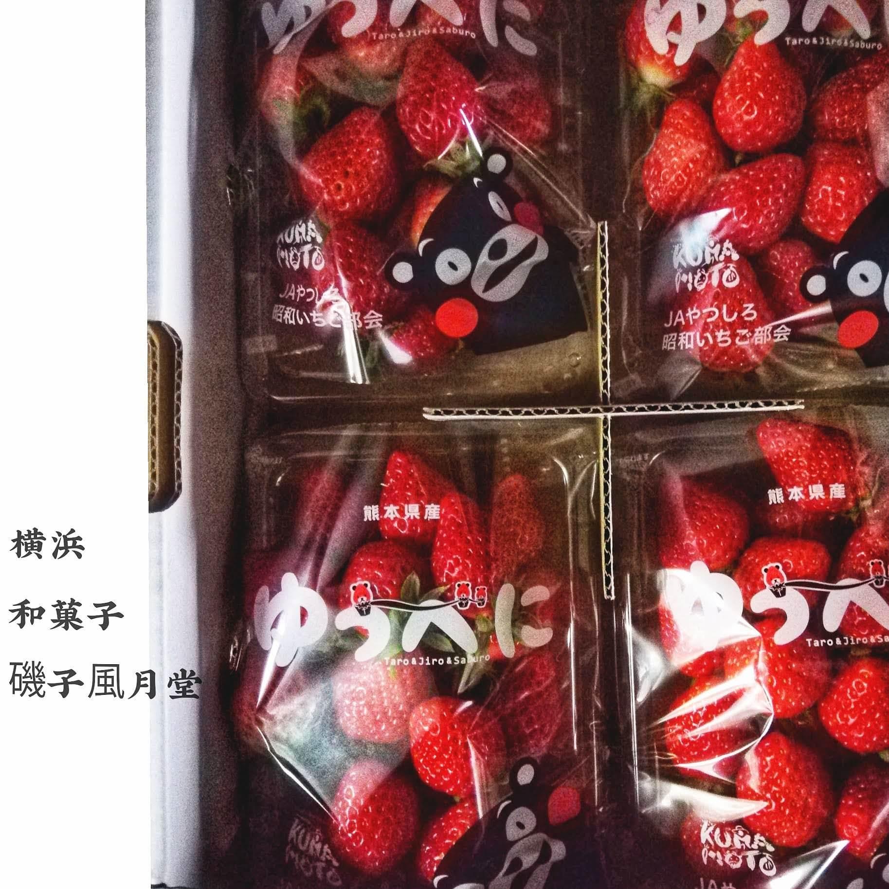 いろんな苺のいちご大福 @横浜和菓子磯子風月堂 金土日の週末限定販売です。_e0092594_22072348.jpg