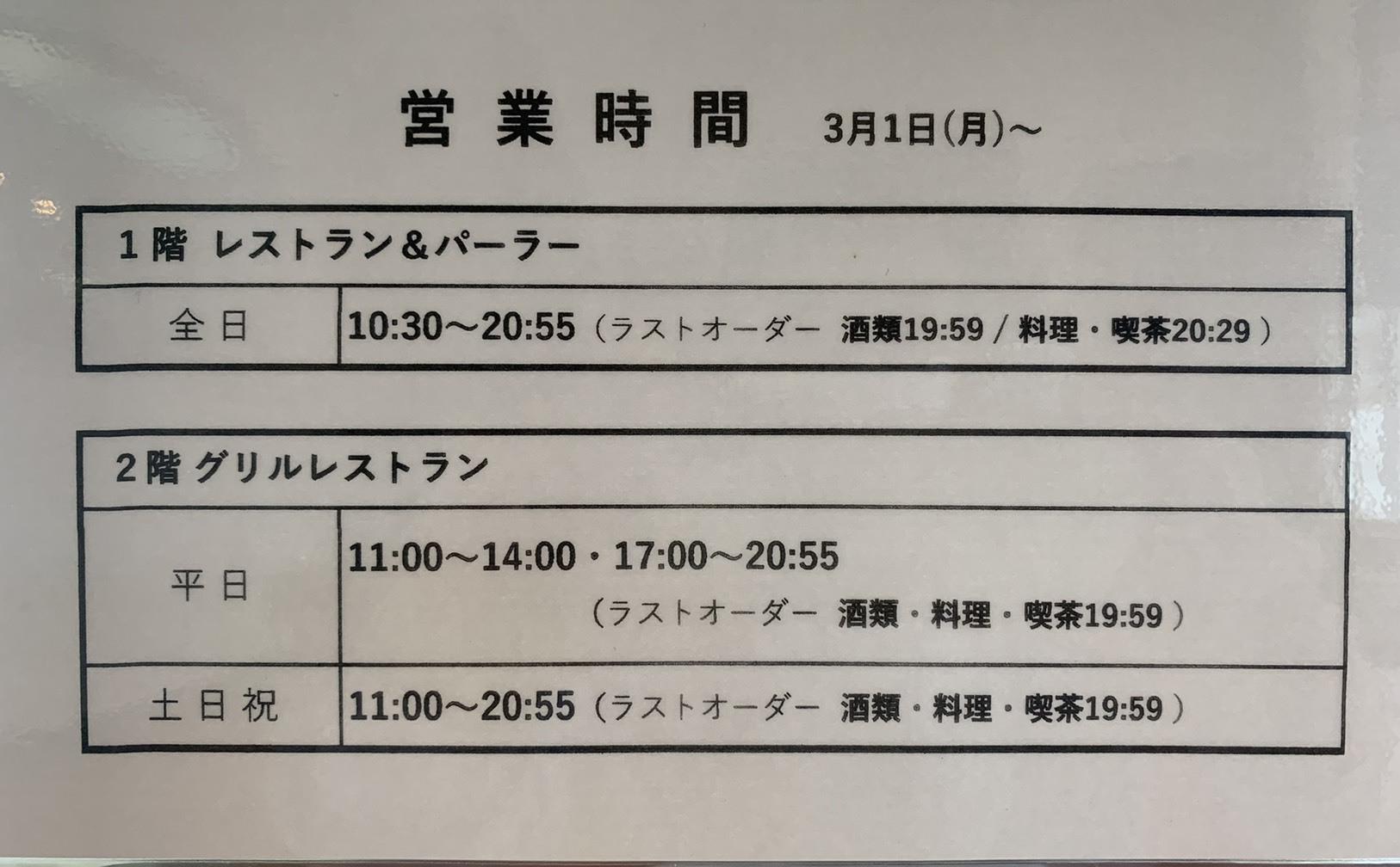 営業時間 短縮の件  レストラン菊水 3月1日(月)~_d0162300_10492272.jpg