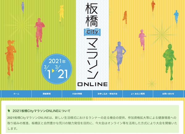 2021 板橋Cityマラソン_c0010607_14073604.jpg