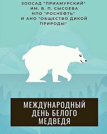 ロシア極東・ハバロフスク動物園(プリアムールスキー動物園)の「国際ホッキョクグマの日」_a0151913_00380784.jpg