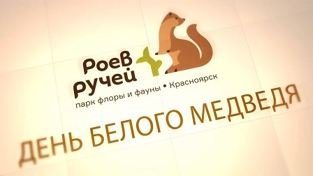 ロシア・シベリア中部、クラスノヤルスク動物園の「国際ホッキョクグマの日」~ 今年2021年を「ホッキョクグマの年」と位置付ける_a0151913_03232628.jpg