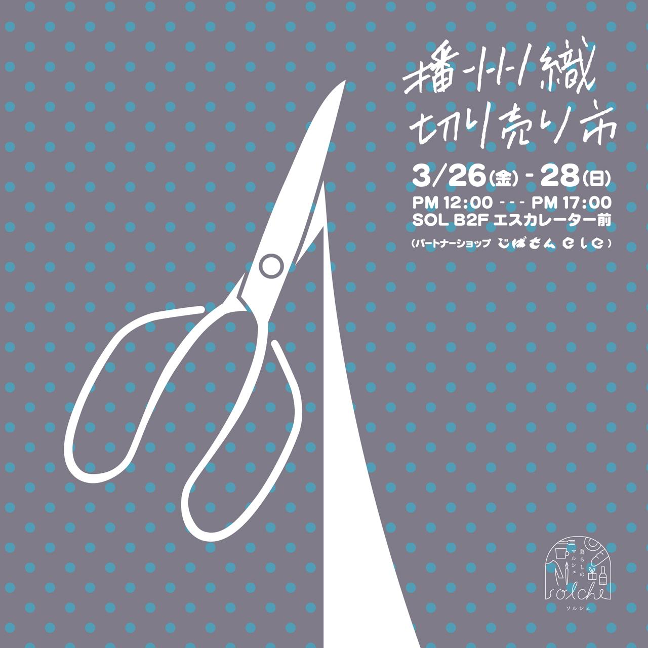 3月播州織切り売り市の日程のお知らせ_e0295731_19394654.jpg