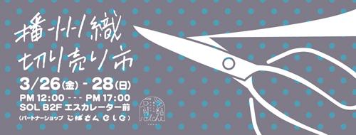 神戸ザック新長田店 移転オープンのお知らせ_e0295731_22260144.jpg
