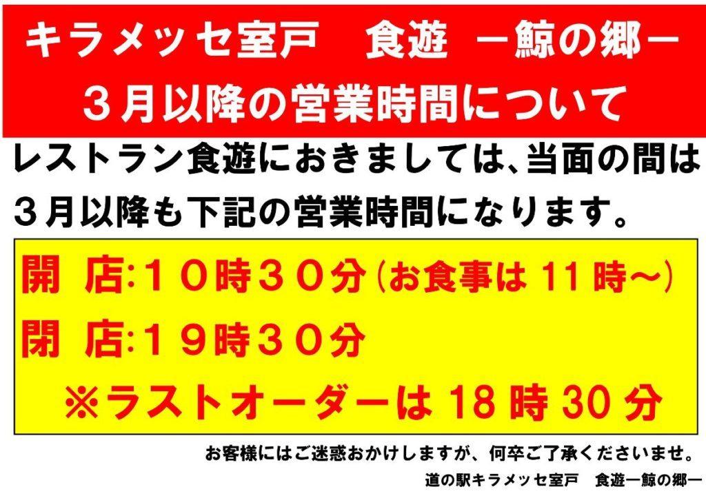 【3月の営業について】_f0227434_10595764.jpg