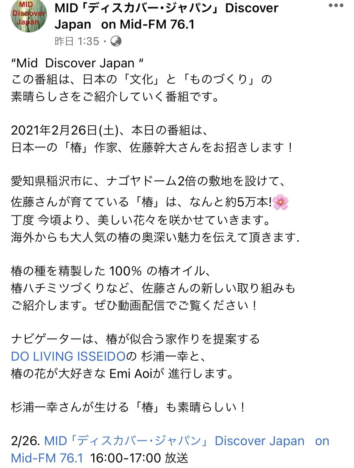 ラジオ ディスカバー・ジャパン!_f0373339_10090835.jpeg