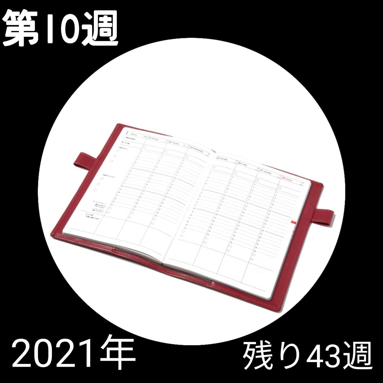 210228 第10週の手帳タイムを取ろう❗_f0164842_10324767.jpg