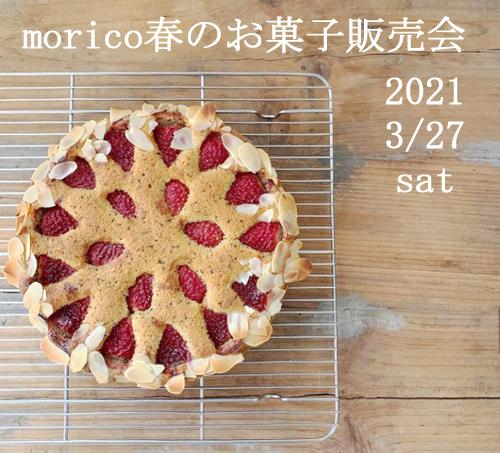 morico春のお菓子販売会の予約は3/20(土)から_a0043747_14180103.jpg
