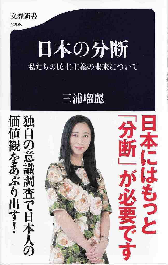 日本の分断_d0338347_08034261.jpg