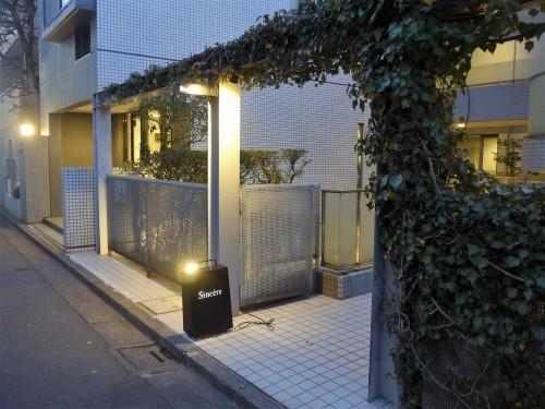 北参道「Sincere シンシア」へ行く。_f0232060_12145890.jpg