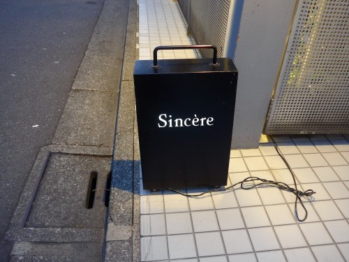 北参道「Sincere シンシア」へ行く。_f0232060_12150178.jpg