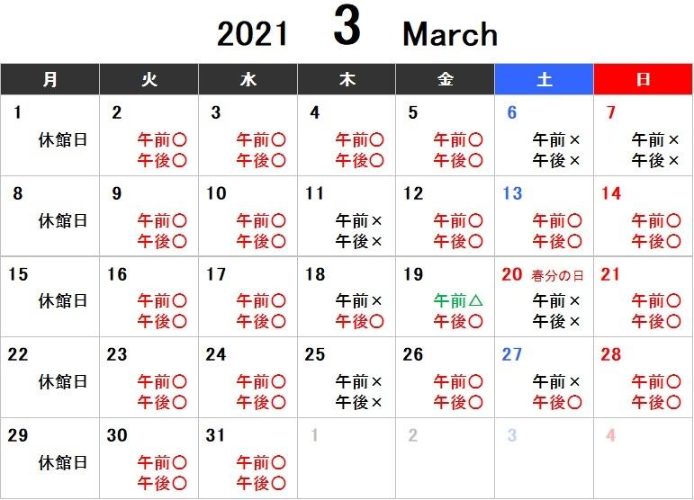 3月の生きものガイドウォークのお知らせ_d0121678_16284474.jpg