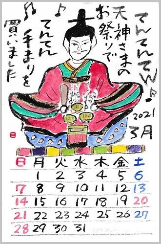 カレンダー 3月 天神さん_b0029182_17242642.jpg