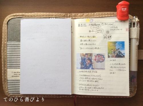 高橋No.8ポケットダイアリー#2/8〜2/14_d0285885_20595524.jpeg